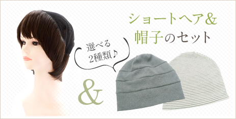 ショートヘア&帽子のセット 選べる2種類♪ ショート×帽子セットはこちら