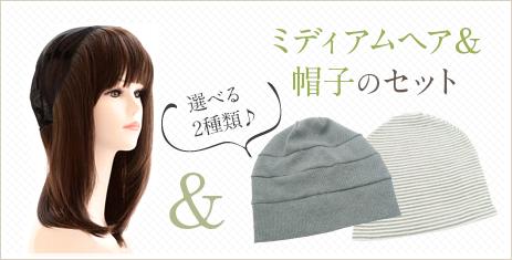 ミディアムヘア&帽子のセット 選べる2種類♪ ミディアム×帽子セットはこちら