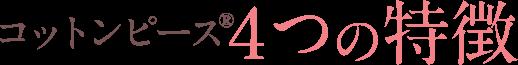 コットンピース4つの特徴