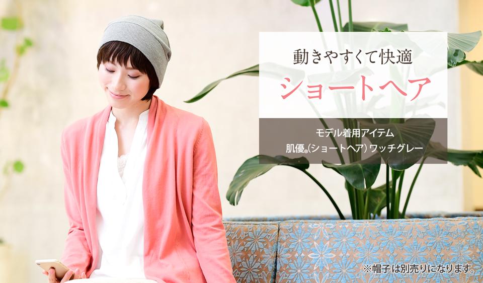 動きやすくて快適 ショートヘア ※帽子は別売りになります。 ●モデル着用アイテム肌優(ショートヘア)ワッチグレー