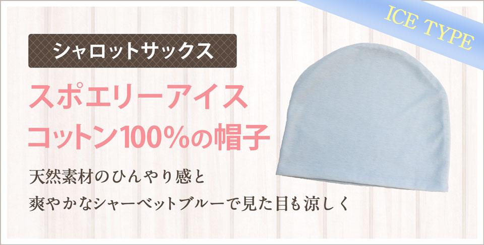 エアリーアイスオーガニックコットン100%の帽子 天然素材のひんやり感と爽やかなシャーベットブルーで見た目も涼しく シャロットサックスはこちら