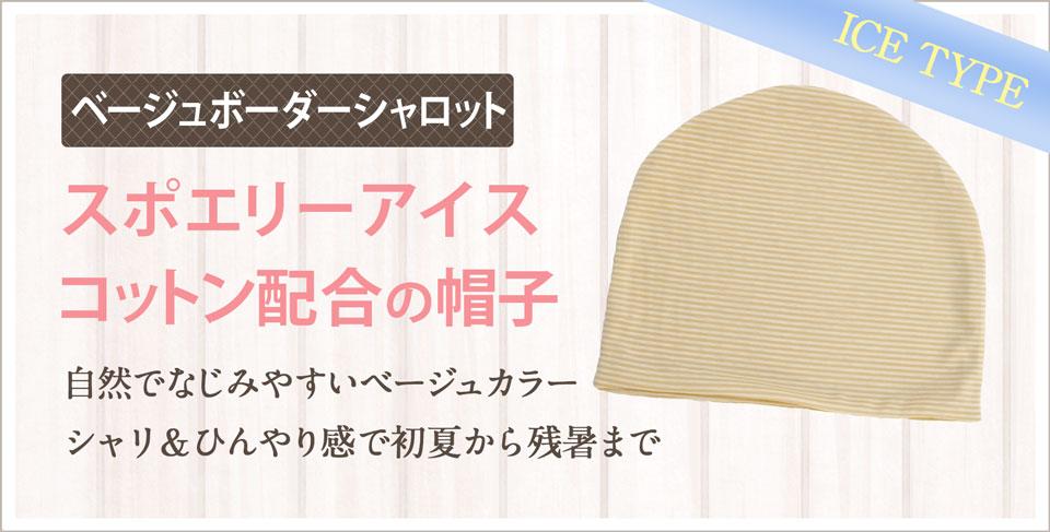 エアリーアイスオーガニックコットン100%の帽子 自然で馴染みやすいベージュカラーシャリ&ひんやり感で初夏から残暑まで ベージュボーダーシャロットはこちら