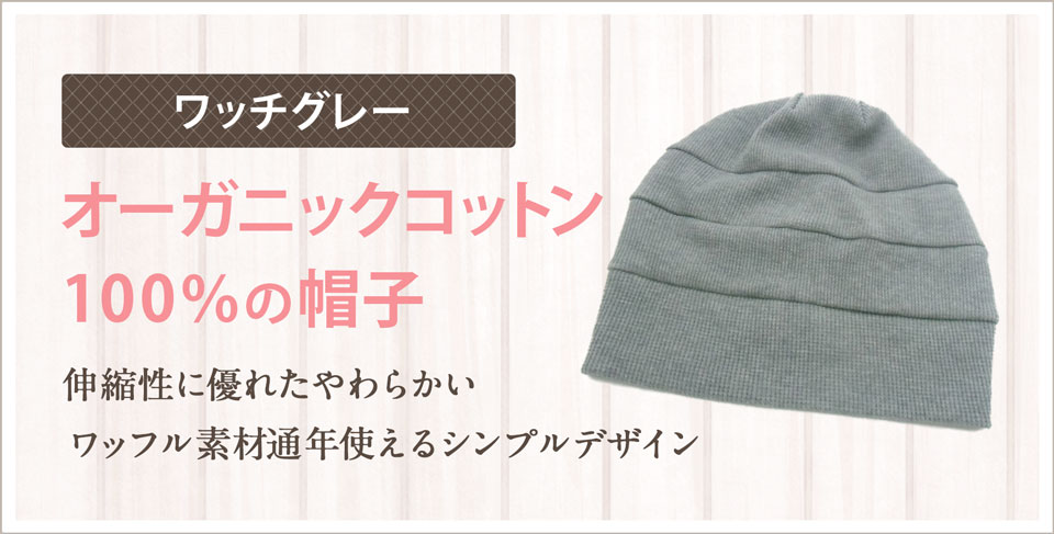 オーガニックコットン100%の帽子 伸縮性に優れたやわらかいワッフル素材 通年使えるシンプルデザイン ワッチグレーはこちら