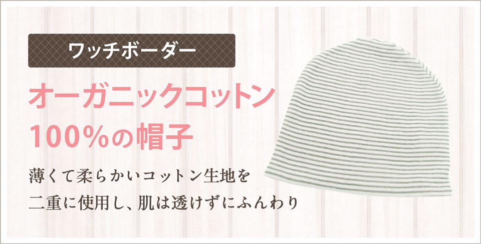 オーガニックコットン100%の帽子 薄くてやわらかいコットン生地を二重に使用し、肌は透けずにふんわりフィット ワッチボーダーはこちら