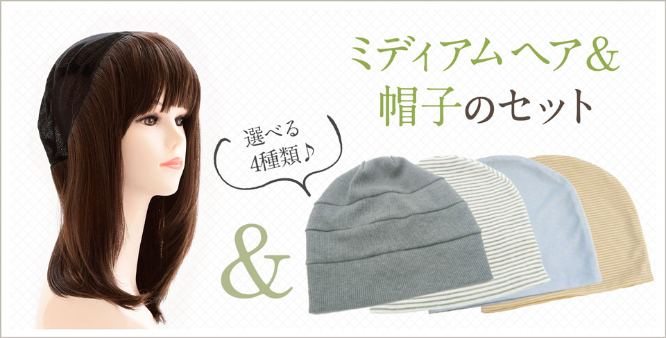 ミディアムヘア&帽子のセット 選べる4種類♪ ミディアム×帽子セットはこちら