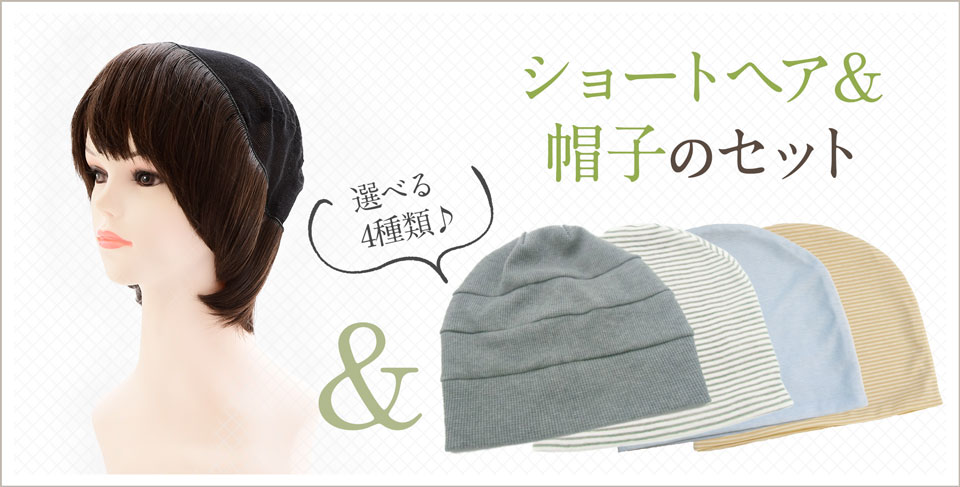 ショートヘア&帽子のセット 選べる4種類♪ ショート×帽子セットはこちら