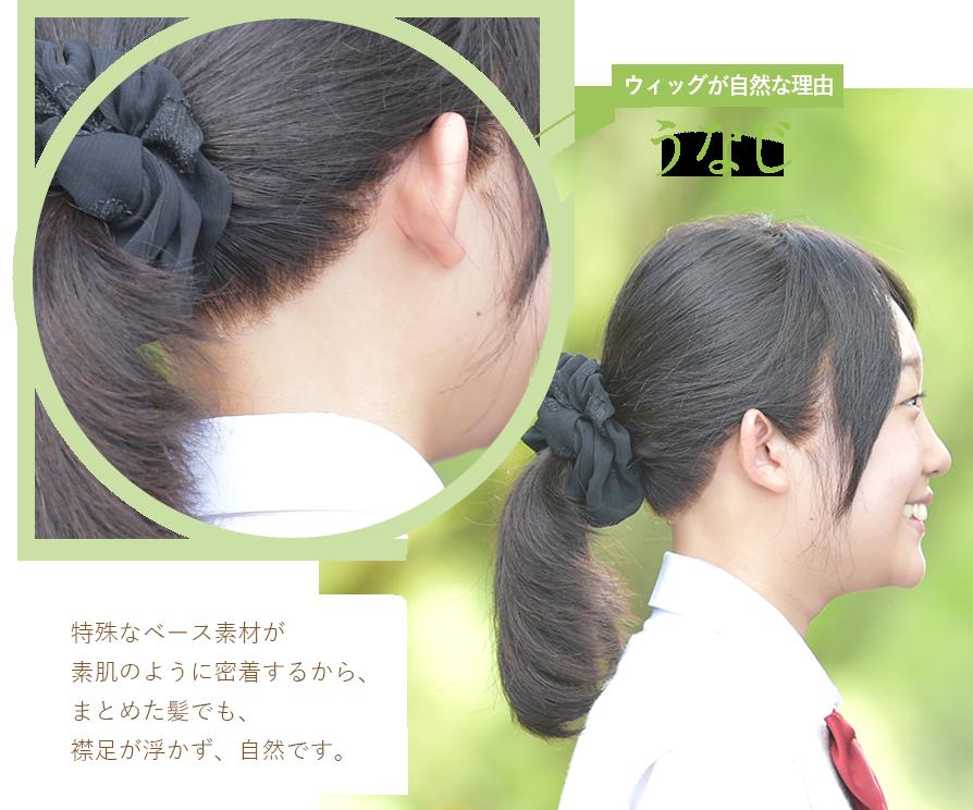 ウイッグが自然な理由 うなじ 特殊なベース素材が、素肌のように密着するから、まとめて髪でも、襟足が浮かず、自然です。