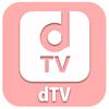 dTV視聴可能