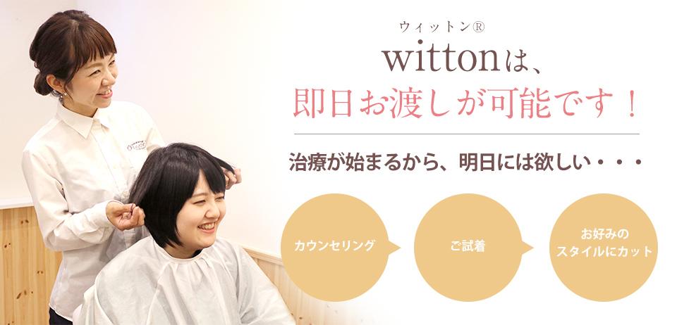 wittonは、即日お渡しが可能です!