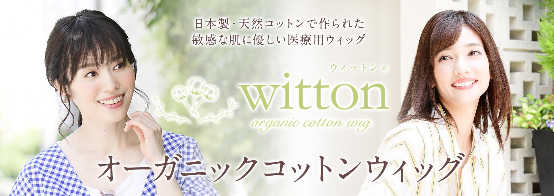 オーガニックコットンウィッグ 肌ストレスからあなたを開放する witton