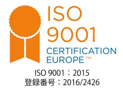 ISO 9001:2015 認証取得