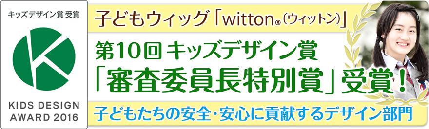子供ウィッグ「witton(R)(ウィットン)」第10回キッズデザイン賞審査委員長特別賞 受賞!子どもたちの安全・安心に貢献するデザイン部門