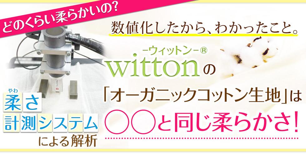 業界初の試み!柔らかさの検証実験。wittonのオーガニックコットン生地は○○と同じ柔らかさでした!