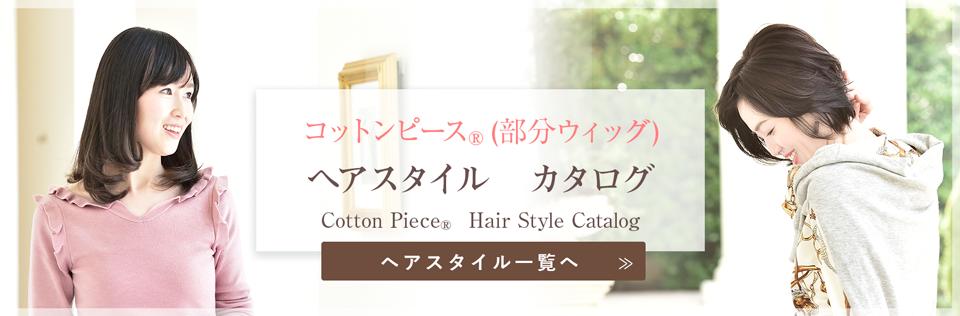コットンピースヘアスタイルカタログ