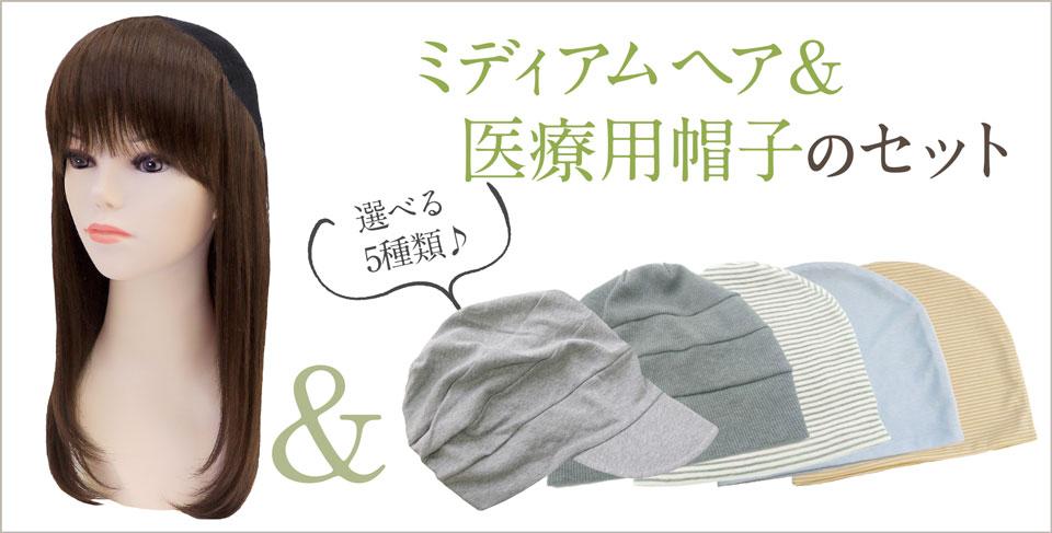 髪付き帽子(帽子ウィッグ)肌優ミディアムと医療用帽子のセット