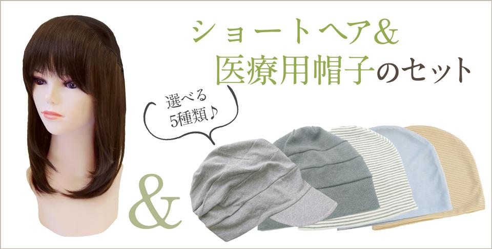 髪付き帽子(帽子ウィッグ)肌優ショートと医療用帽子のセット