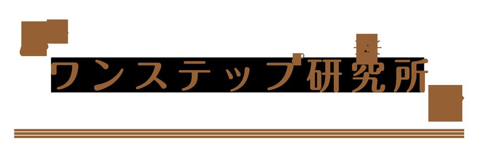 """""""ワンステップ研究所"""""""