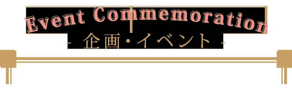"""""""企画・イベント"""""""