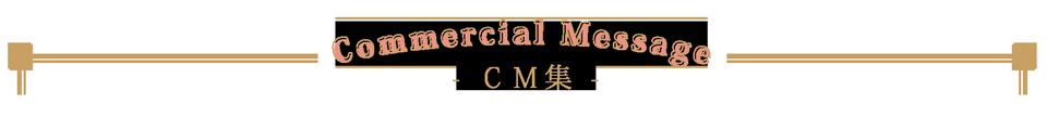 """""""CM集"""""""