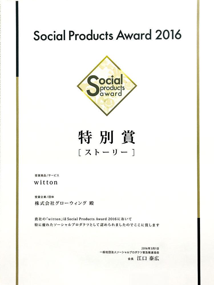 ソーシャルプロダクツ・アワード2016ソーシャルプロダクツ特別賞受賞(ストーリー)受賞