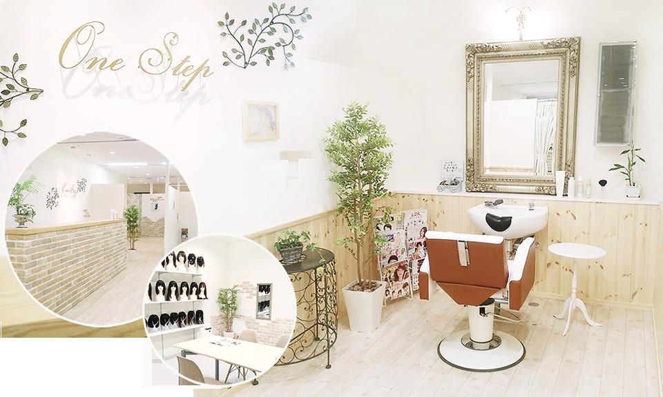 女性・医療用ウィッグ専門の美容室ワンステップ