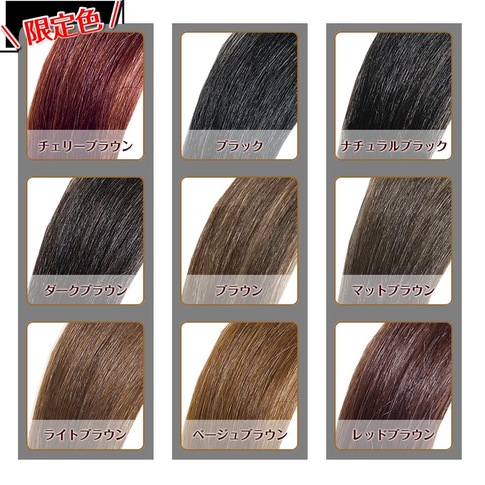 選べるヘアカラー8色