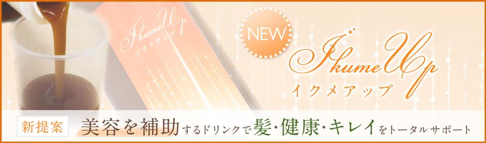 新提案 美容を補助するドリンクで髪・健康・キレイをトータルサポート「イクメアップ」