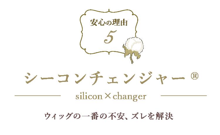 【安心の理由5・ウィッグのベース生地】silicon×changer ウィッグの一番の不安、ズレを解決
