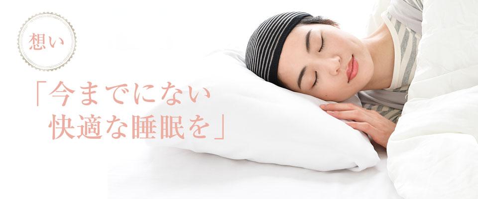 想い「今までにない快適な睡眠を」