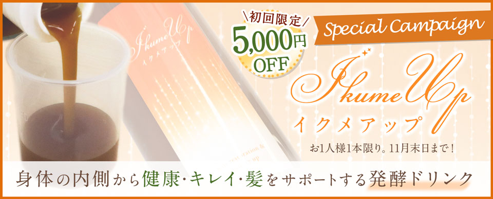 イクメアップ5,000円OFFキャンペーン開催中