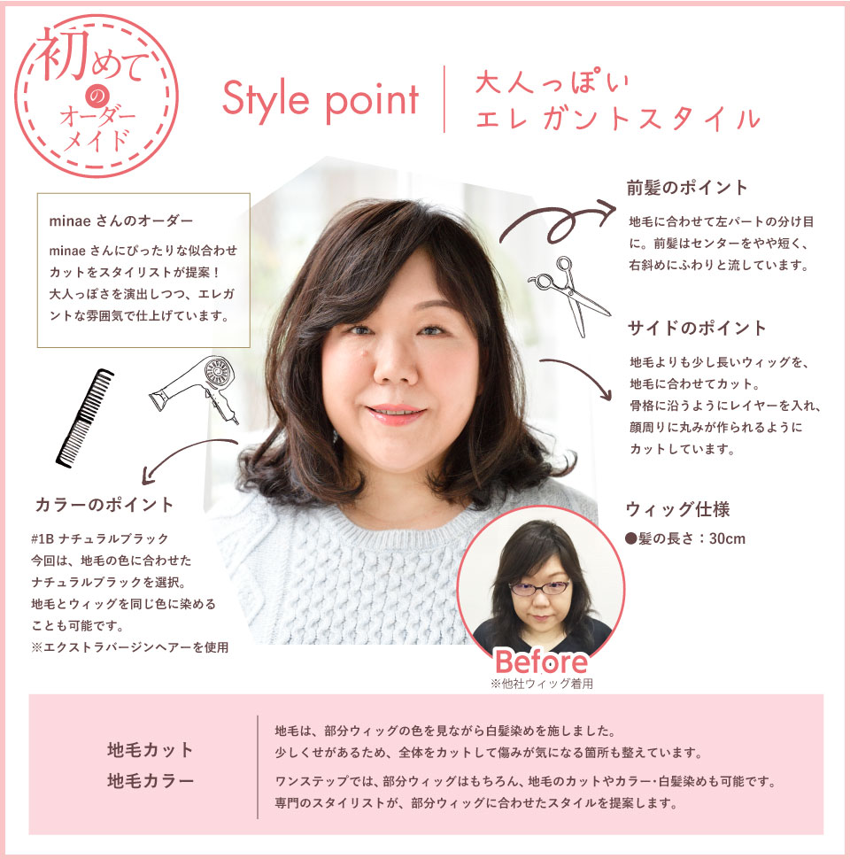 minaeさんのスタイル:大人っぽいエレガントスタイル