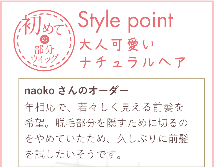 naokoさんスタイルポイント