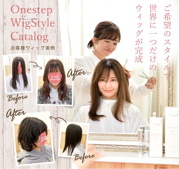 ご希望のヘアスタイルで世界にひとつだけのウィッグが完成:お客様実例