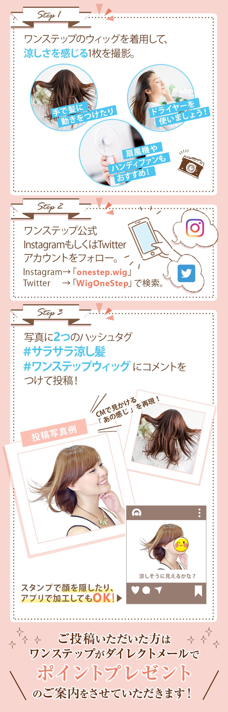 サラサラ涼し髪キャンペーン_応募方法_sp