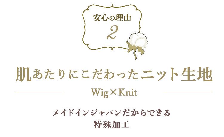 【安心の理由2・ウィッグのベース生地】Wig×Knit 治療中の敏感肌に心地よい柔らかさと解(ほつ)れない安心感