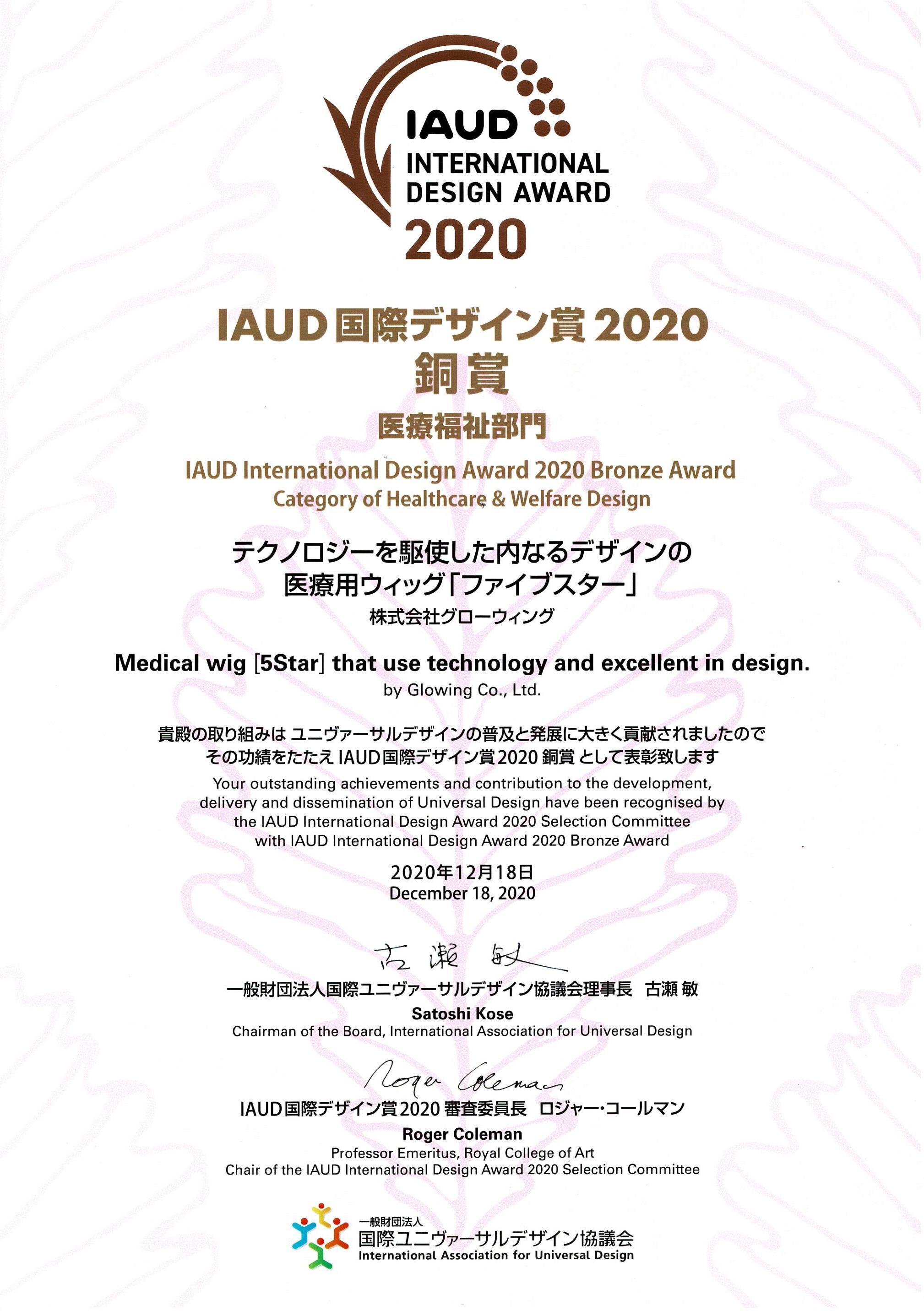 一般財団法人 国際ユニヴァーサルデザイン協議会(IAUD)医療福祉部門 銅賞受賞