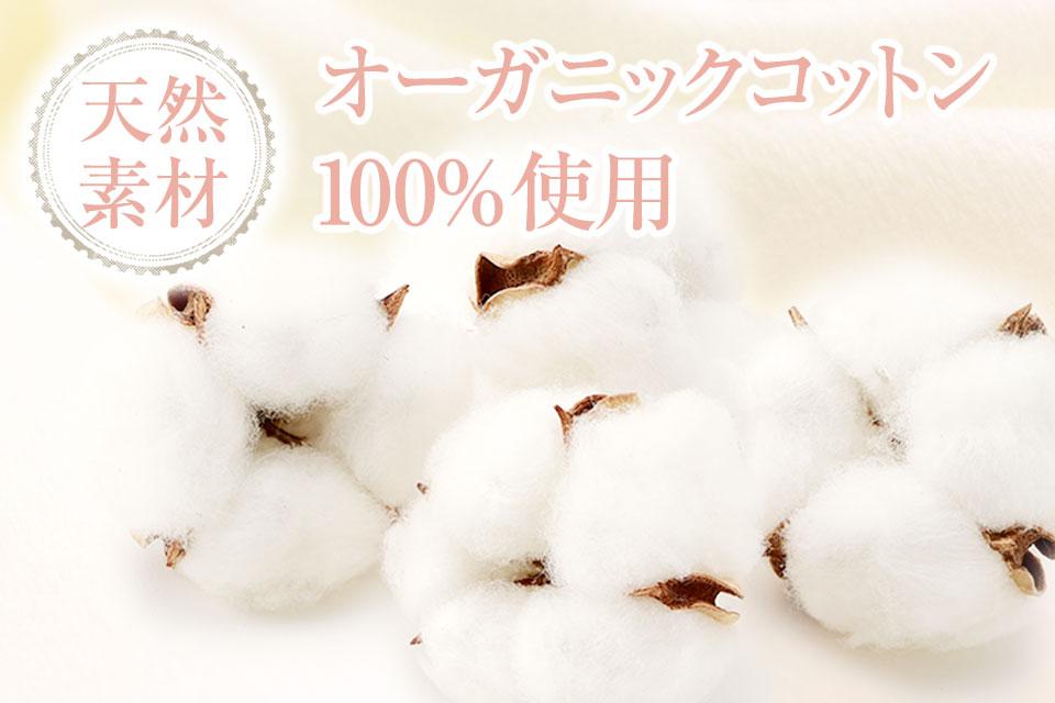 天然素材 オーガニックコットン100%使用