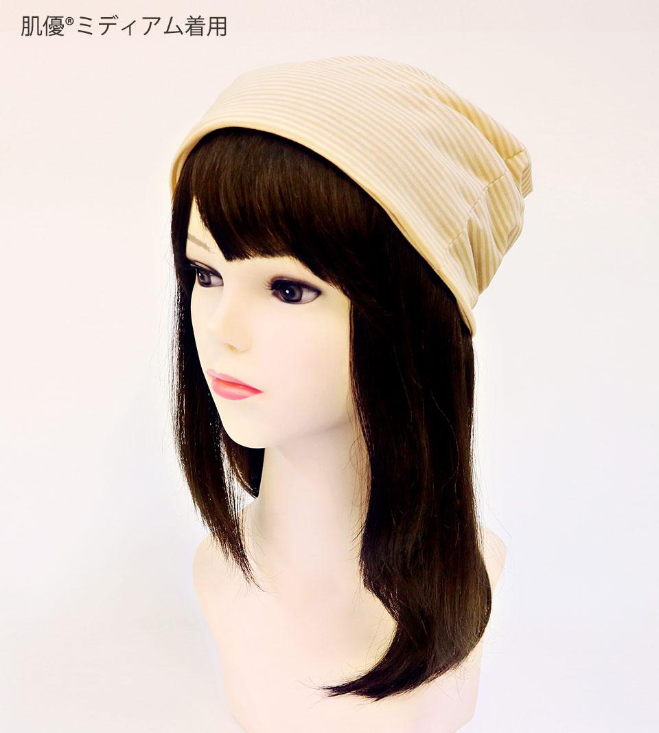 髪付き帽子(帽子ウィッグ)肌優との組み合わせもおすすめ