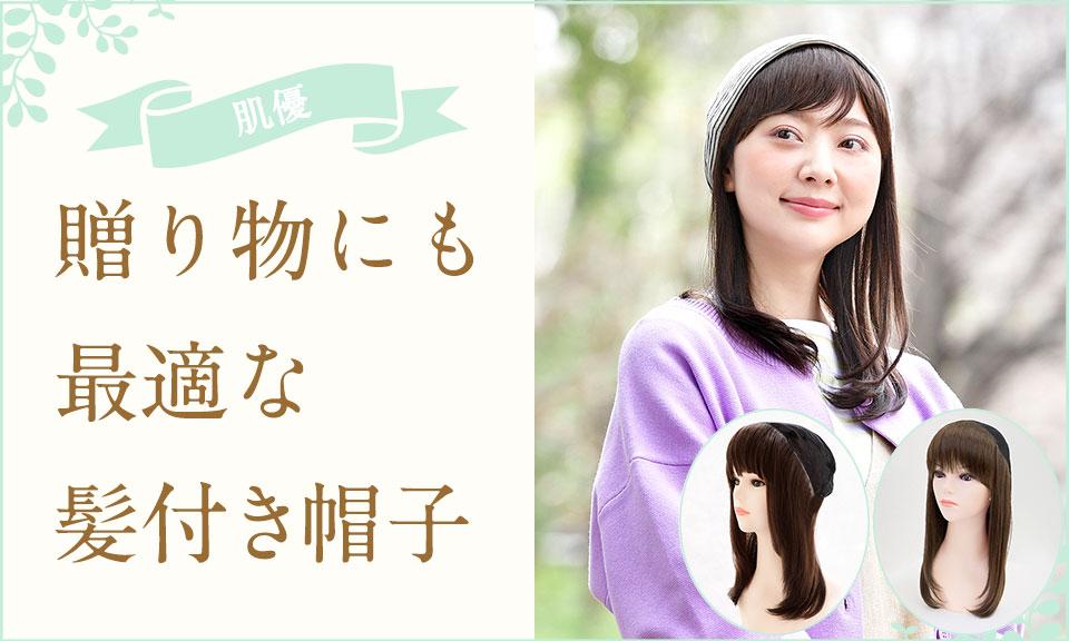 肌優®(はだやさ)┃贈り物にも最適な髪付きインナーキャップ
