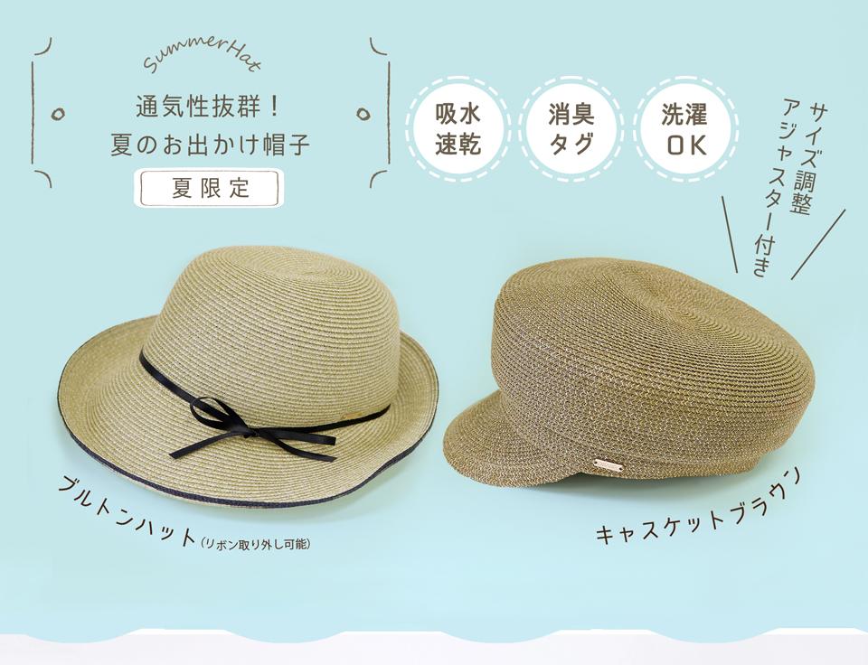 夏限定お出かけ帽子
