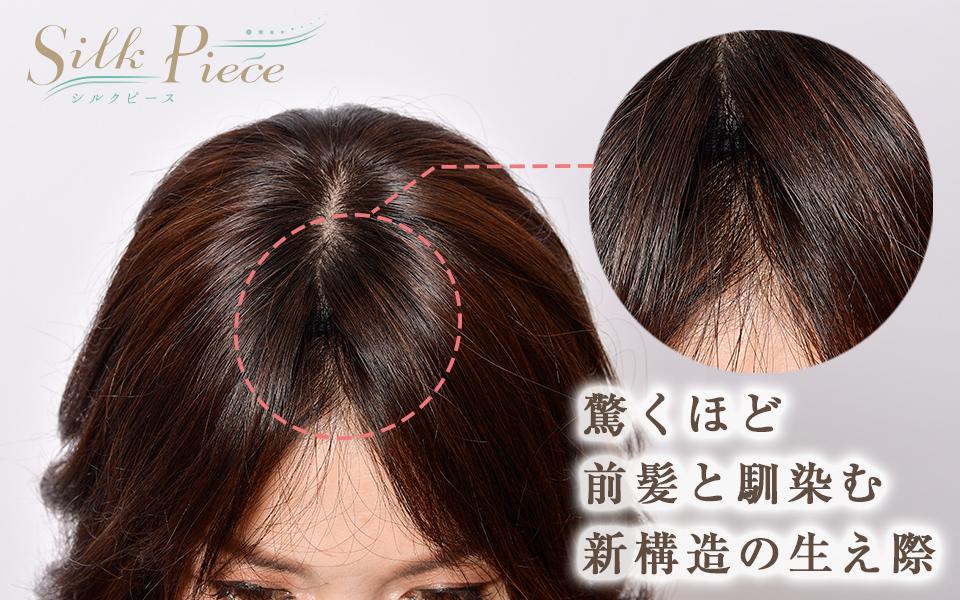 部分ウィッグシルクピース:驚くほど前髪と馴染む新構造の生え際